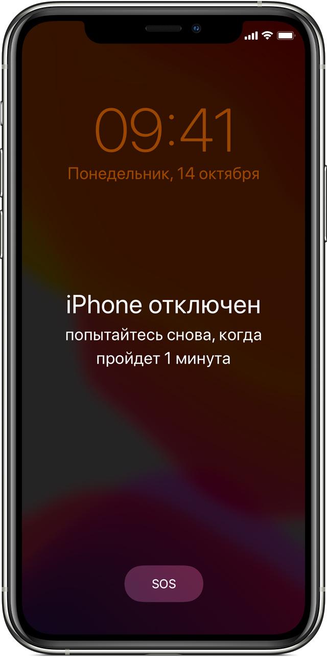 Узнайте, что делать, если вы забыли пароль устройства iPhone или появляется сообщение об отключении iPhone. Если несколько раз подряд ввести неправильный пароль, появится сообщение об отключении устройства. | Сервисный Центр APPLESIN
