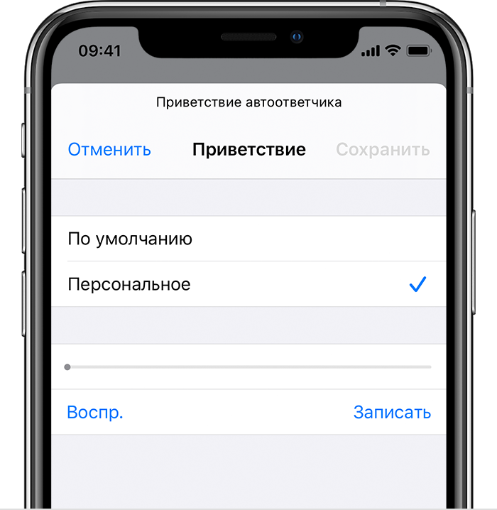 Как на iphone установить автоответчик на. Как включить на айфоне автоответчик: инструкция