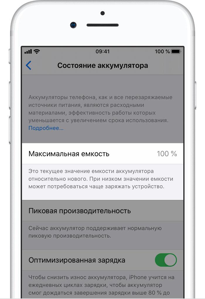 """""""максимальная емкость аккумулятора iphone 7"""""""