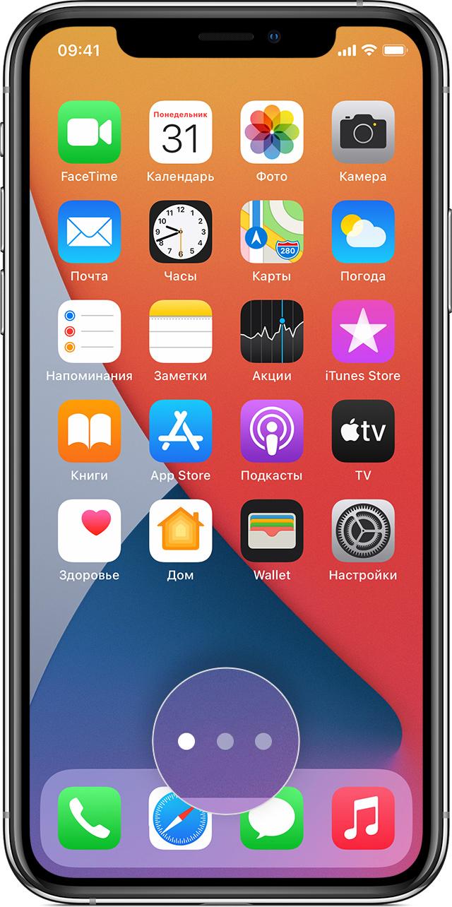 Экран iPhone и увеличенные точки на экране «Домой»