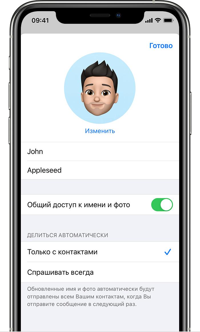 iPhone с демонстрацией того, как изменить свое имя или фотографию в «Сообщениях».