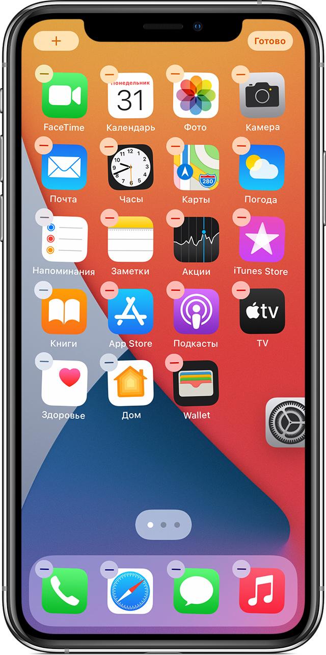 Экран iPhone и перемещение приложений