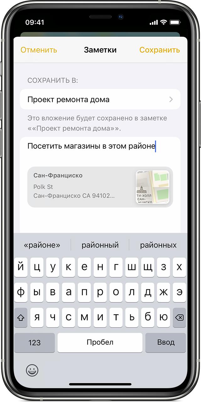 Пример того, как добавить вложение в приложении «Заметки» на iPhone.