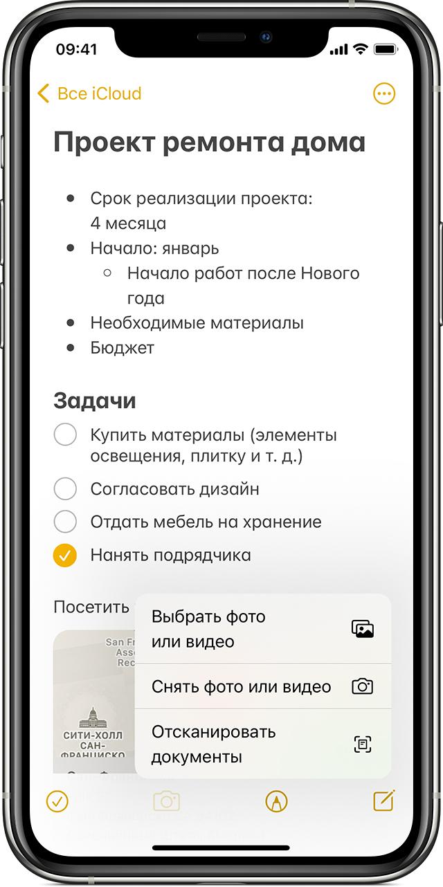 Пример того, как добавить фотографию или видеозапись в заметку в приложении «Заметки» на iPhone.