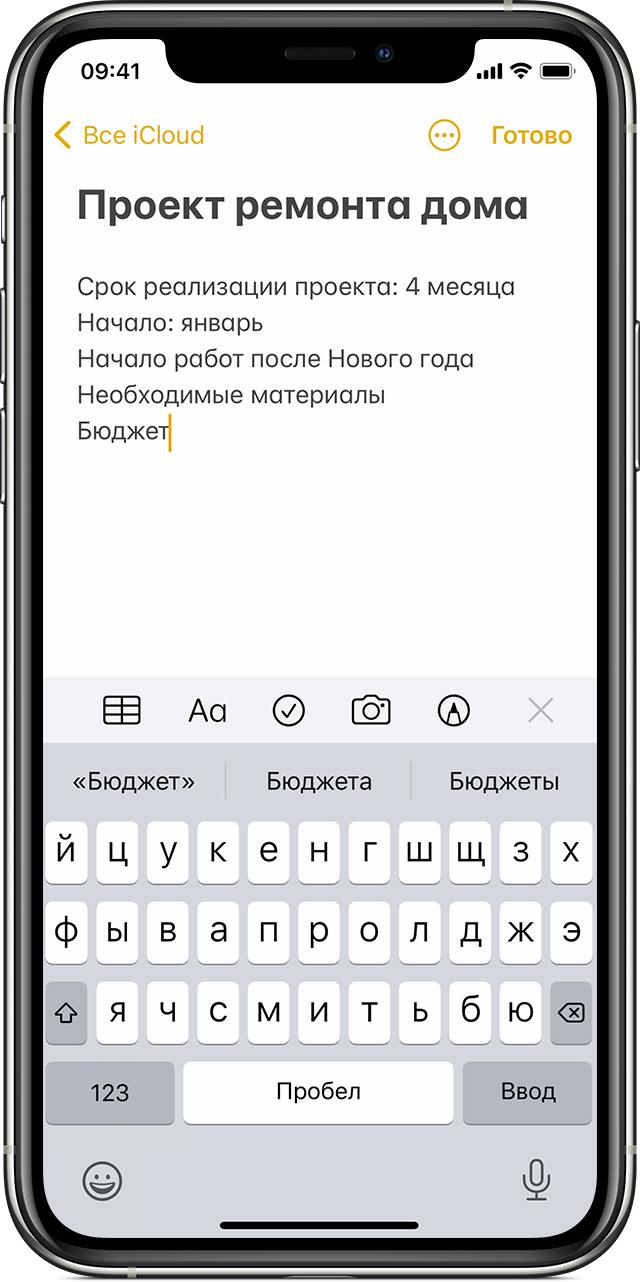 Пример того, как создать заметку в приложении «Заметки» на iPhone