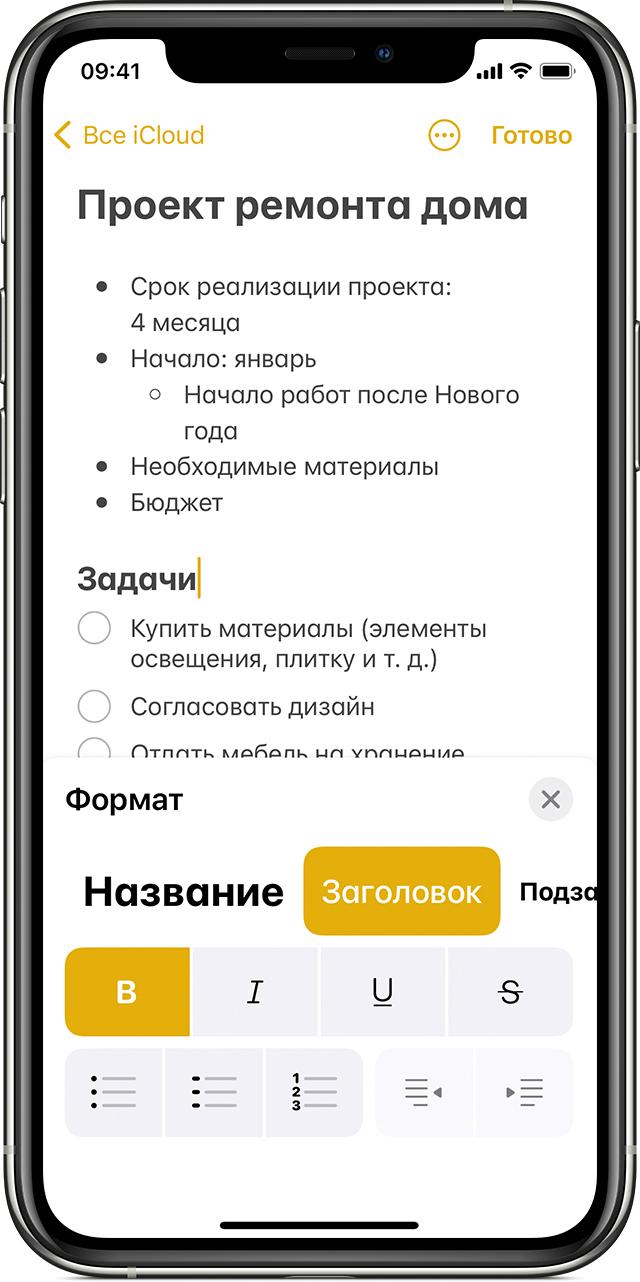Пример того, как форматировать заметку в приложении «Заметки» на iPhone.