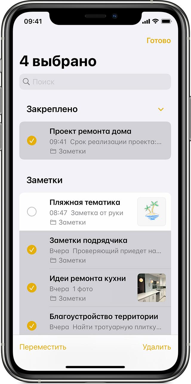 Пример того, как перемещать заметку в другую папку в приложении «Заметки» на iPhone.