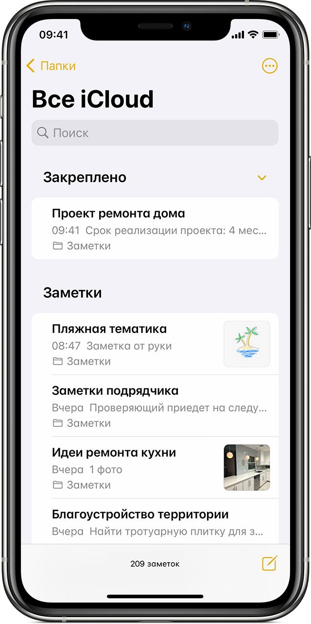 Пример того, как закрепить заметку в приложении «Заметки» на iPhone.