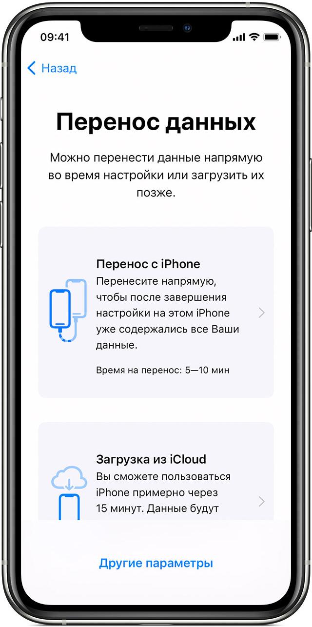 iPhone, отображающий запрос переноса данных с текущего iPhone или восстановление из резервной копии iCloud.