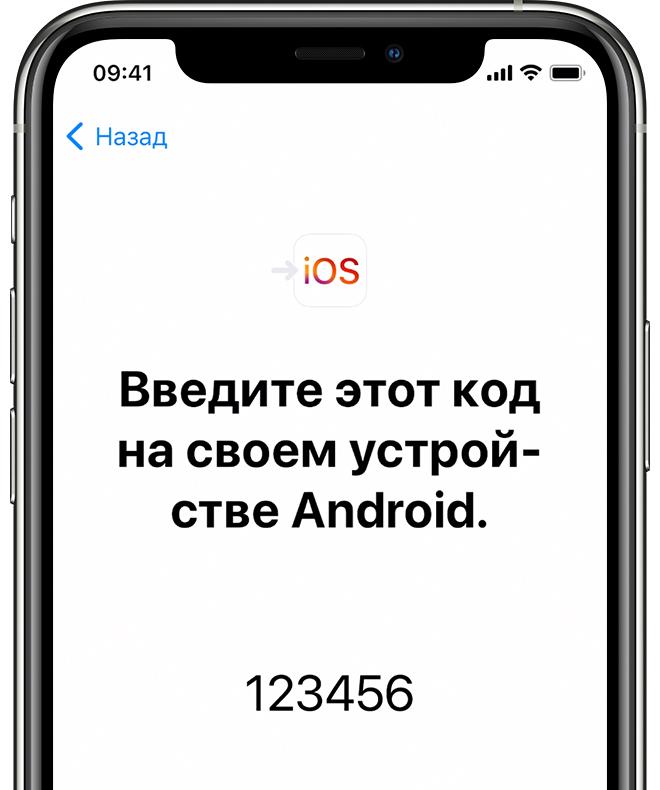 Экран «Перенос с Android» на iPhone с отображением кода
