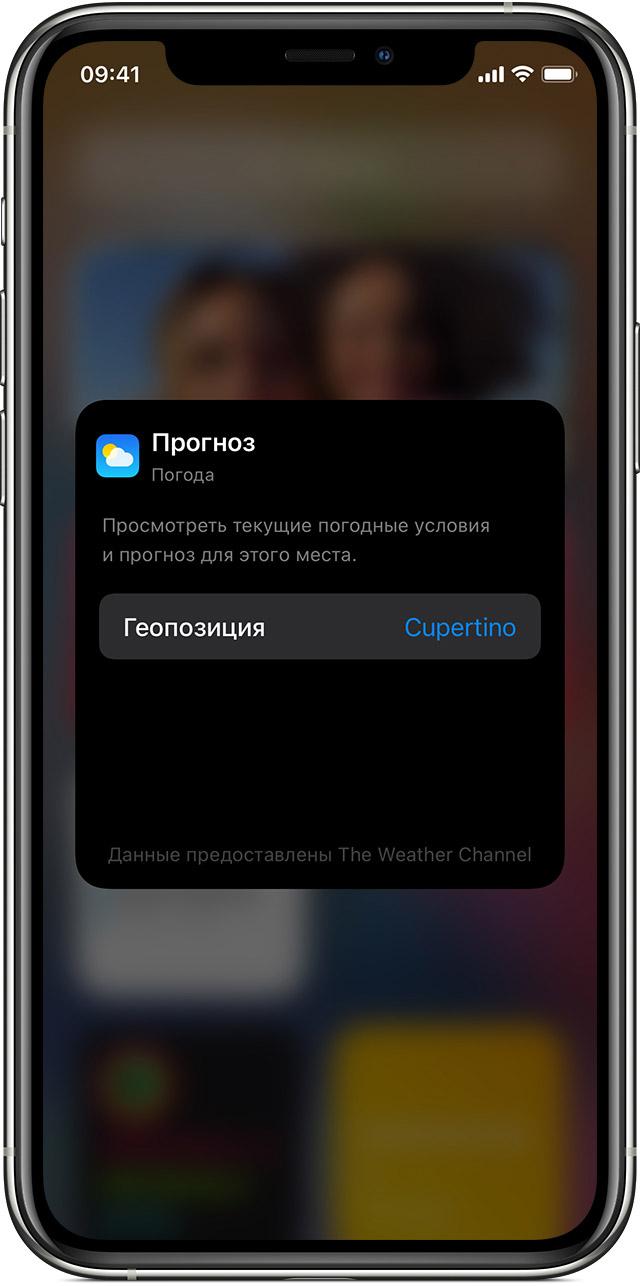 Демонстрация возможности редактировать виджет на экране устройства iPhone