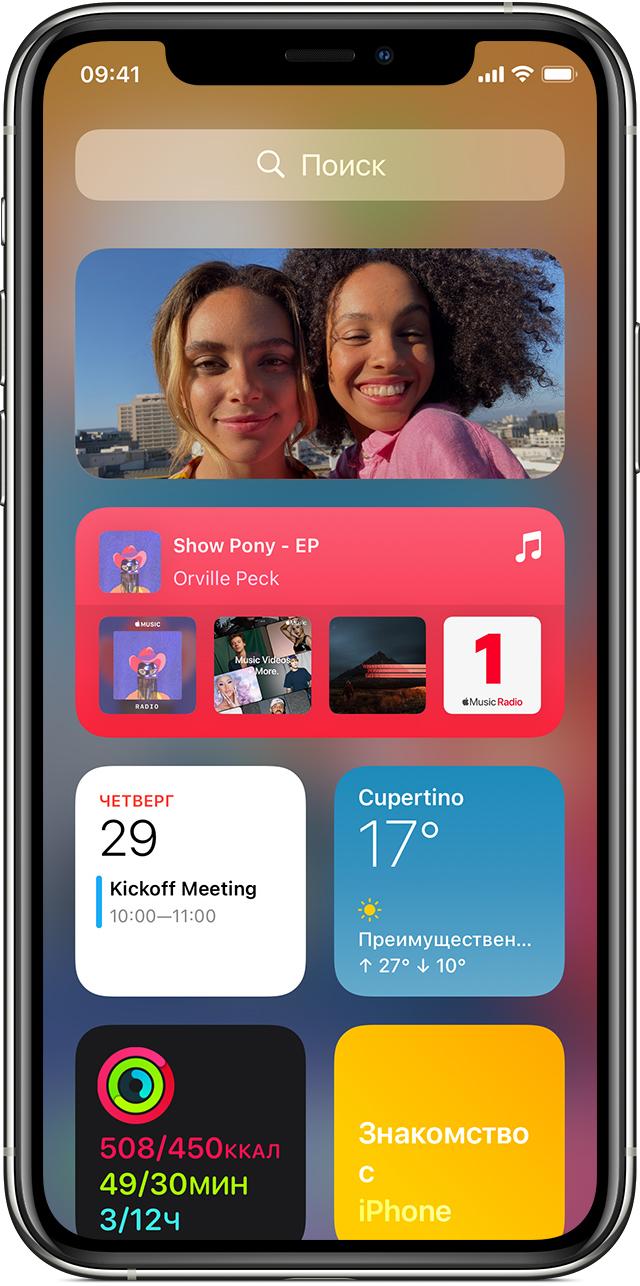 Демонстрация виджетов в представлении «Сегодня» на экране устройства iPhone