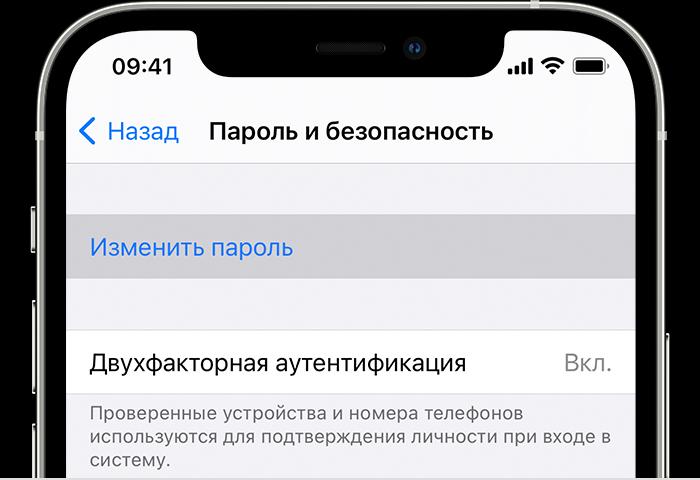 Экран изменения пароля на iPhone