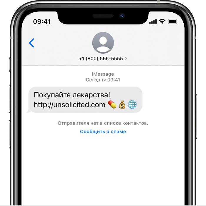Экран iPhone со ссылкой «Сообщить о спаме» в приложении «Сообщения»