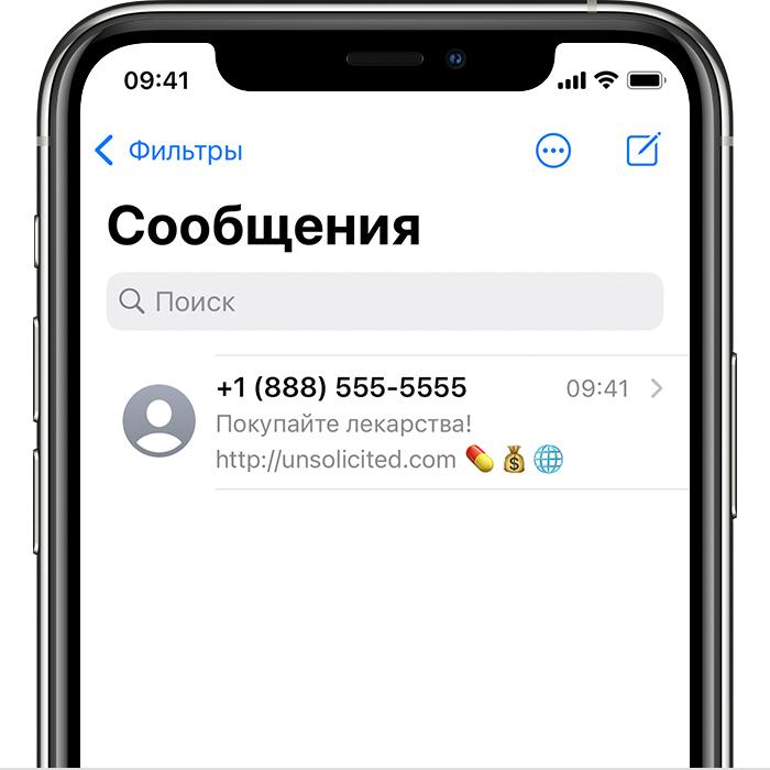 Экран iPhone с отфильтрованным сообщением