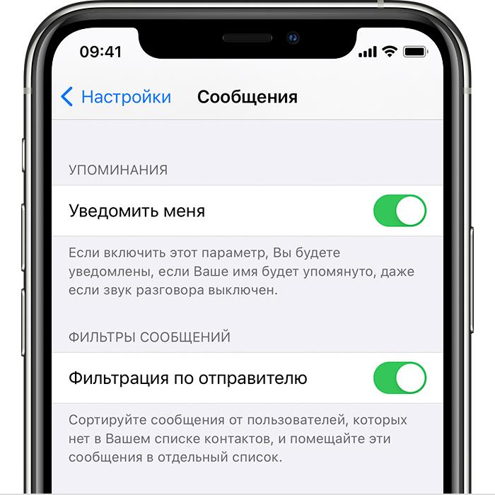 Экран iPhone с фильтрацией от неизвестных отправителей