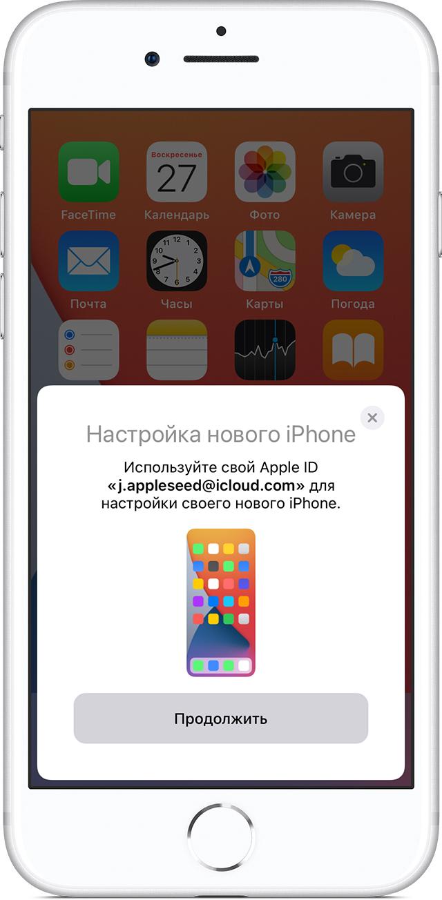 iPhone с отображением функции «Быстрое начало» для настройки нового iPhone.