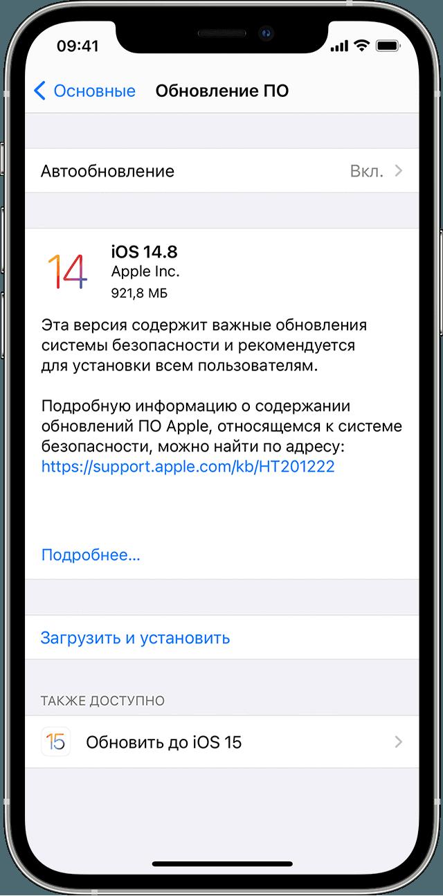Обновление iPhone, iPad или iPodtouch - Служба поддержки Apple (RU)