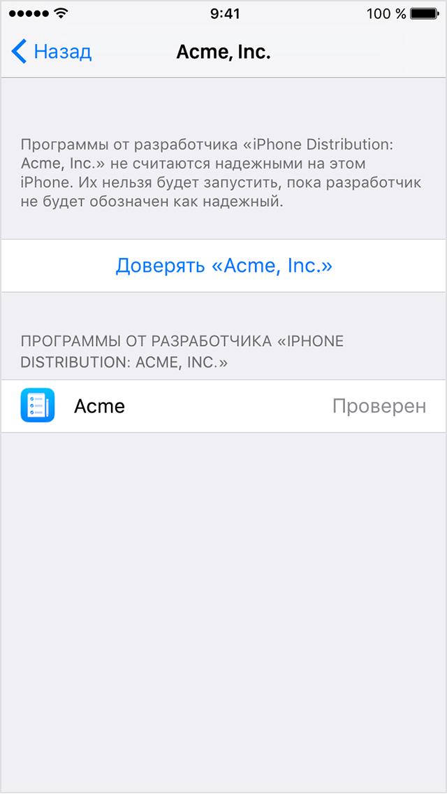 iphone6 ios9 enterprise profile settings trust app - Не был обозначен как надежный на этом iphone что делать