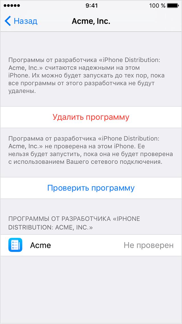 Подключение для айфона программу