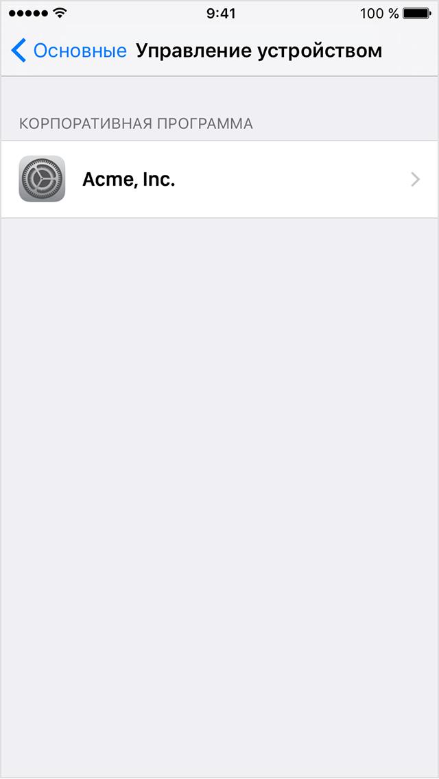 iphone6 ios9 enterprise settings general profiles device management - Не был обозначен как надежный на этом iphone что делать