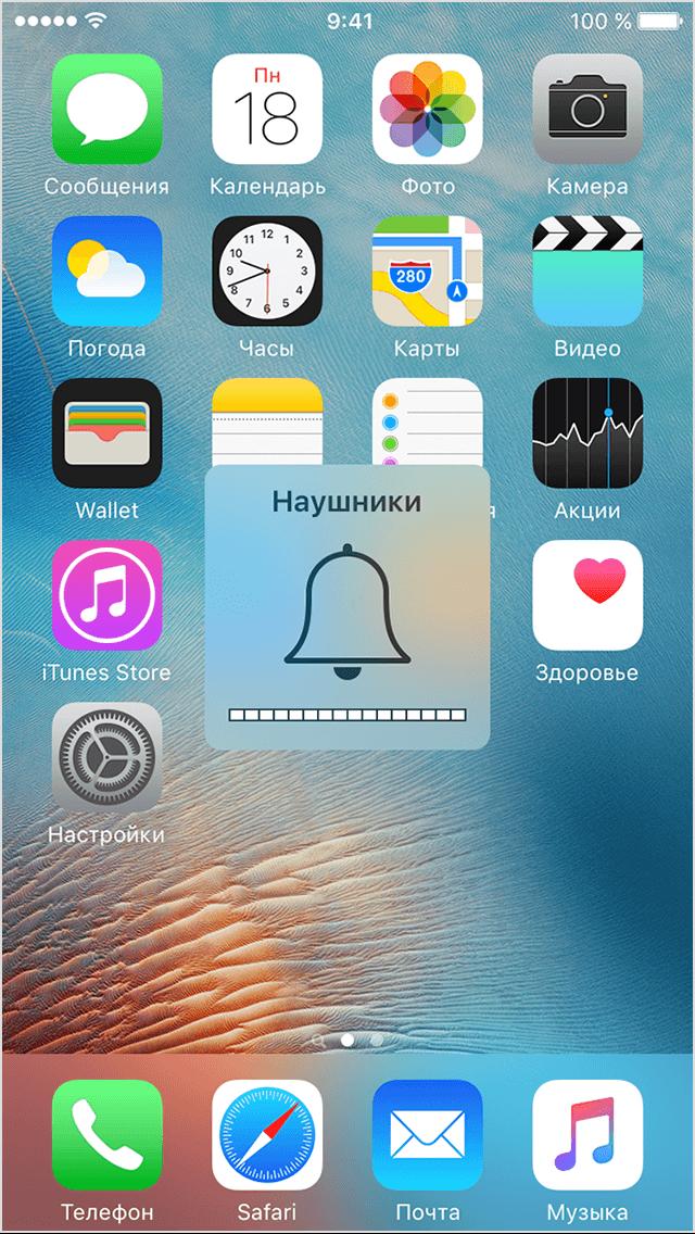 Что делать, если нет звука в iphone? ?