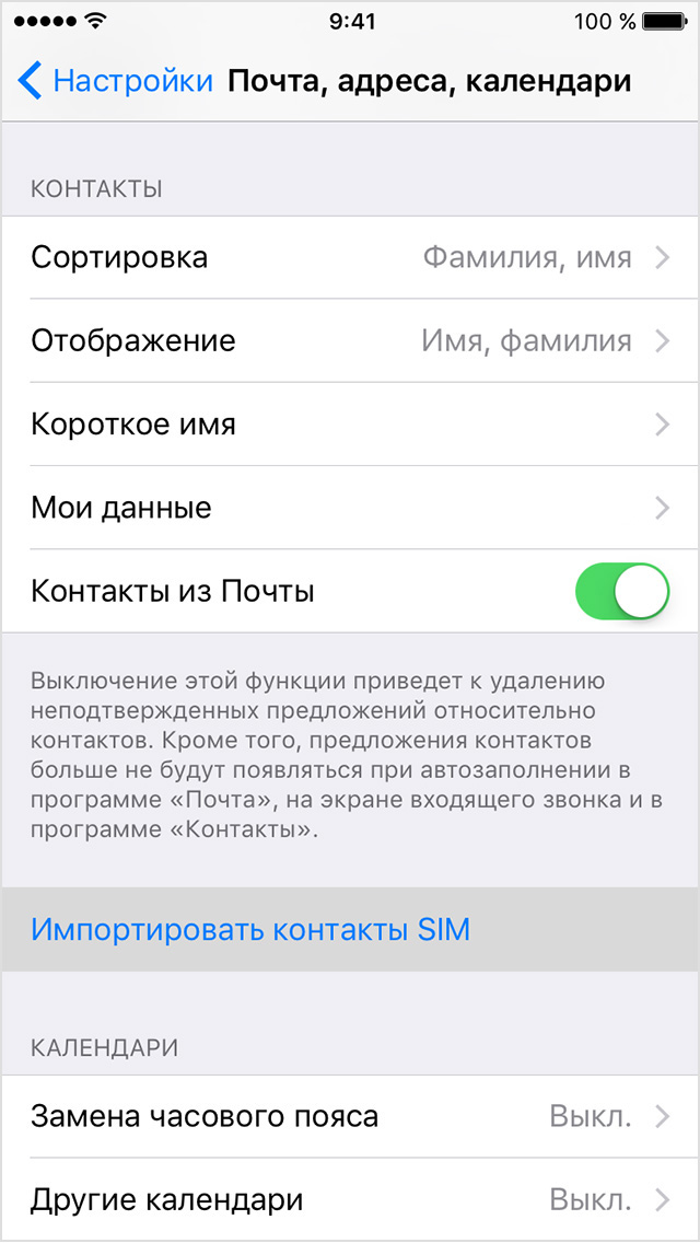 Как сохранить на сим карту айфон