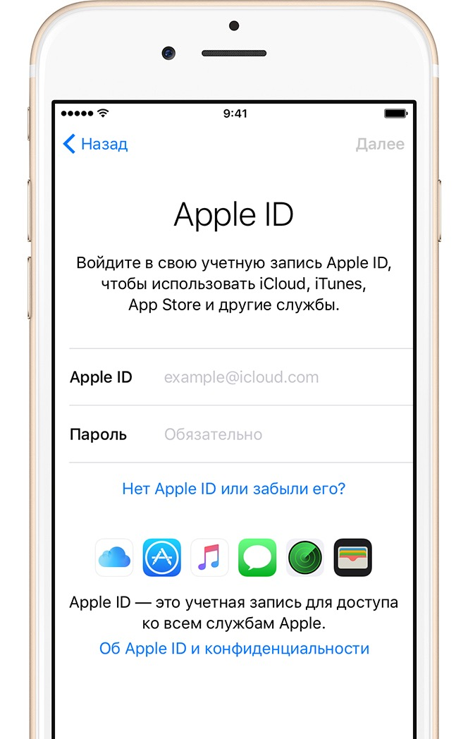 Apple id и icloud что это - 1e