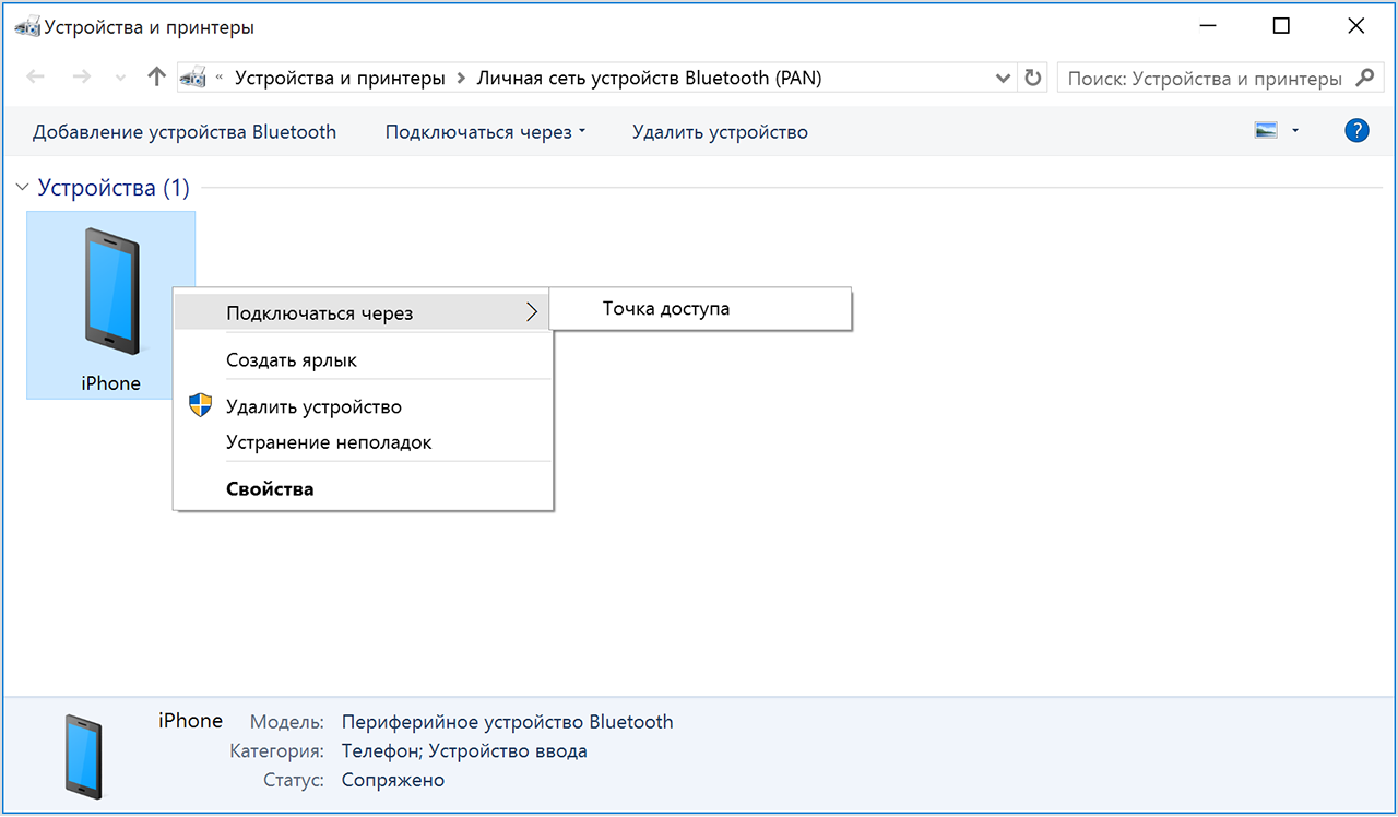Область уведомлений ОС Windows