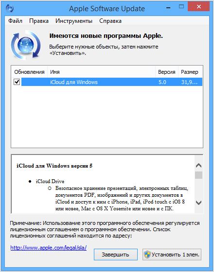 Apple Software Update что это за программа - фото 11