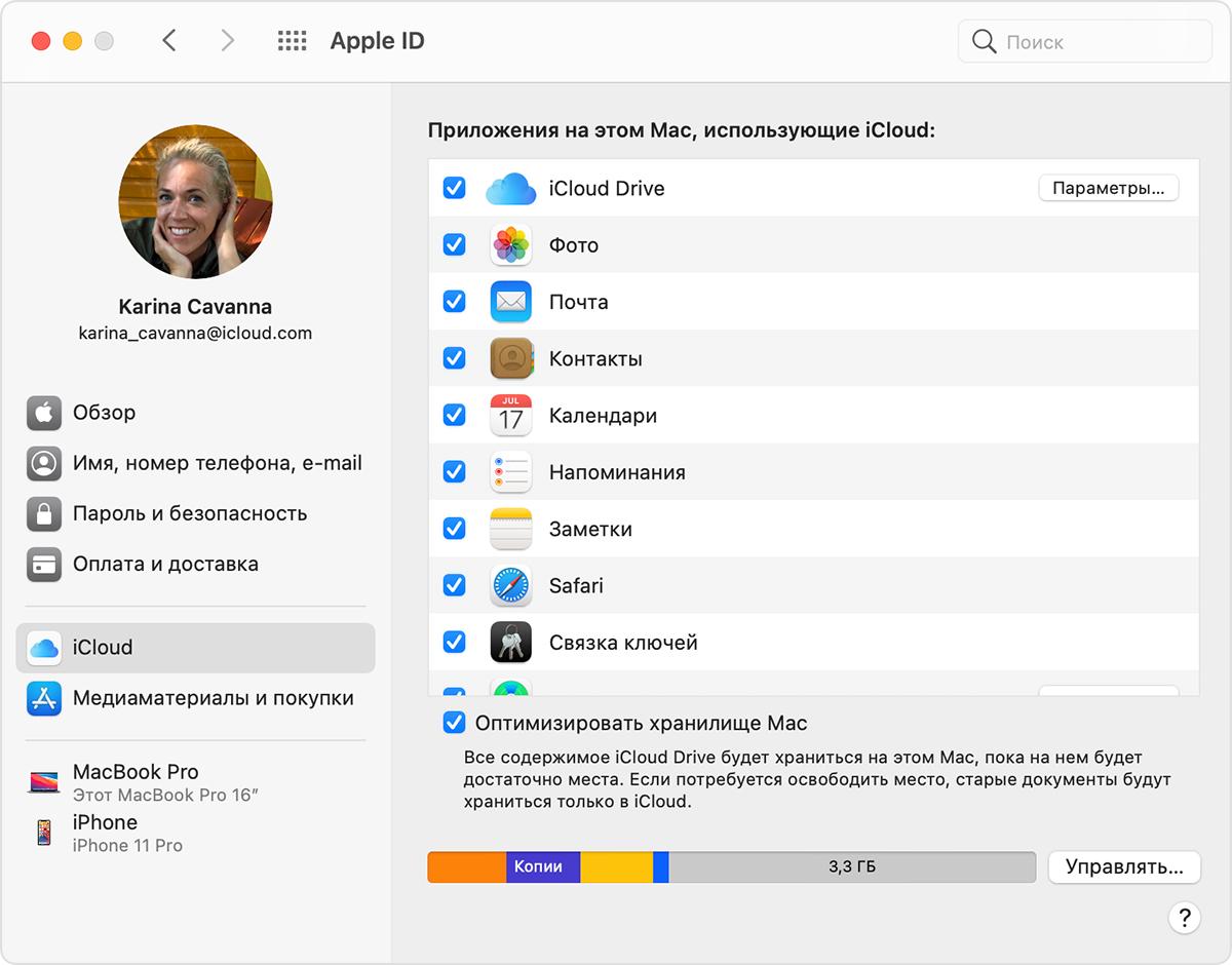Настройка iCloud на компьютере Mac