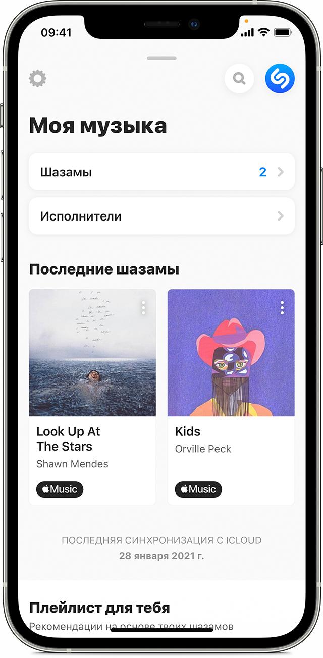 iPhone с приложением Shazam, открытым на экране «Моя музыка»