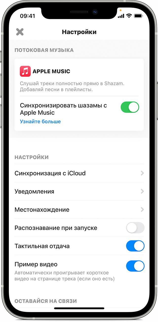 iPhone с приложением Shazam, открытым на экране настроек