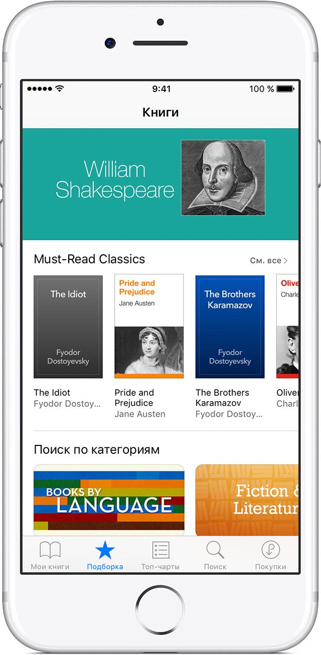 Скачать приложенье для го скачивания книг на ios
