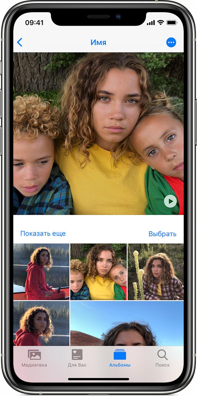 Пример того, как добавить имя человека в приложении «Фото» на iPhone