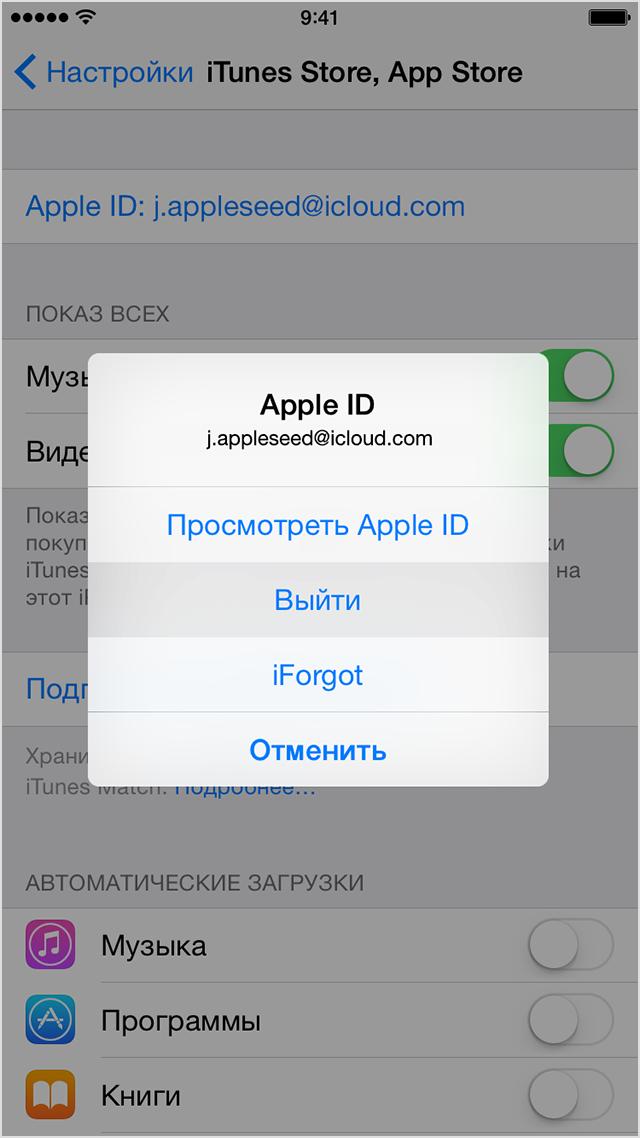 Как заменить apple id iphone - Все Березники