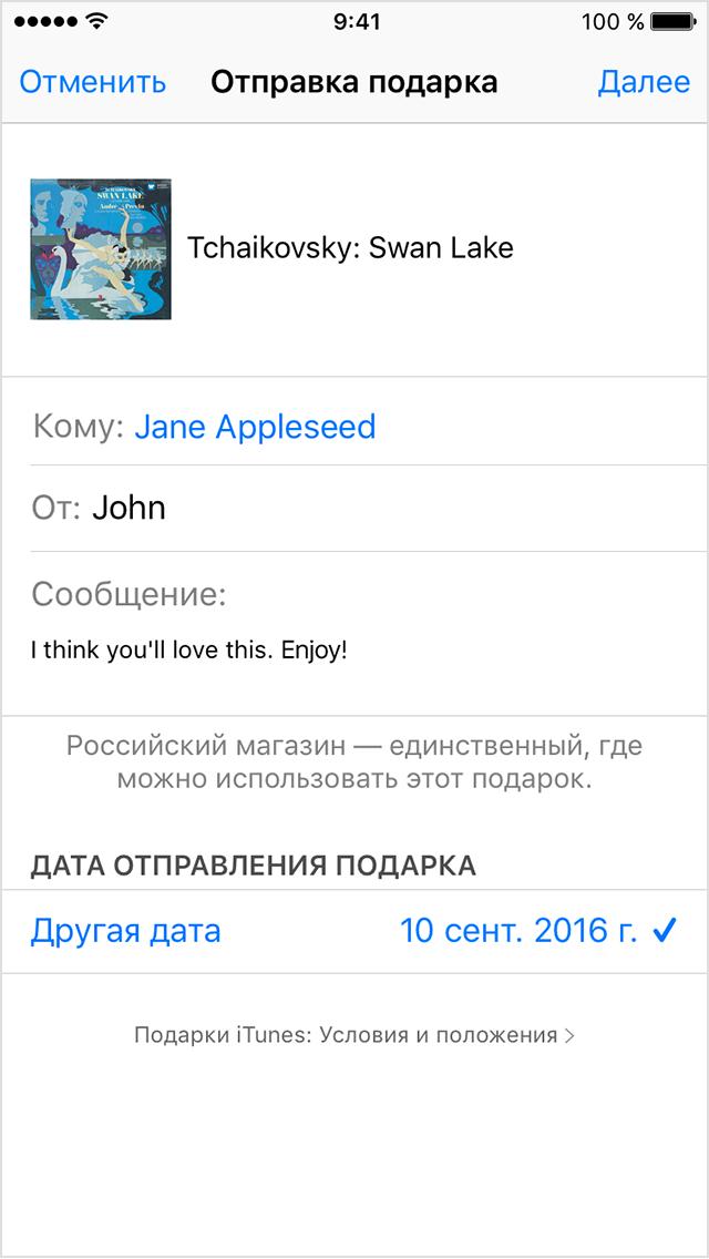 Подарок в виде текста