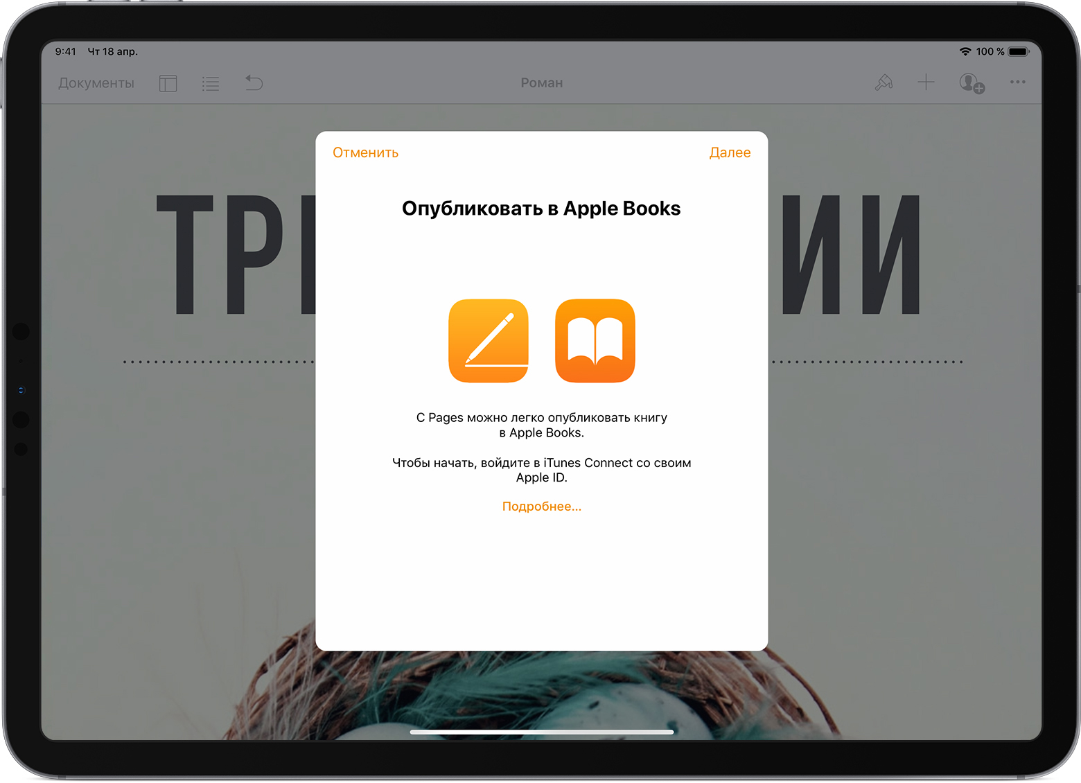 difference between pages on mac and ipad