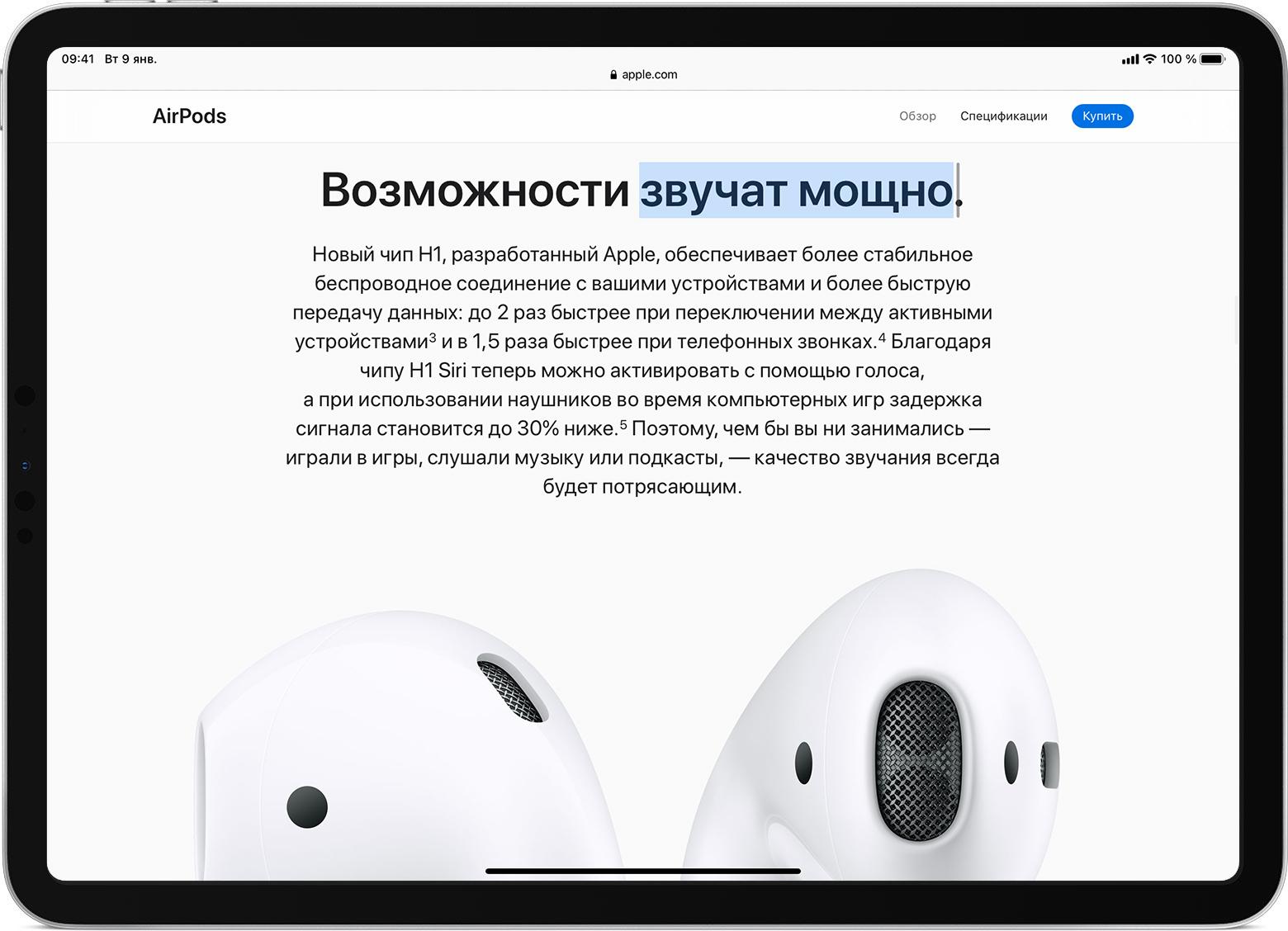 Использование мыши или трекпада Bluetooth с iPad - Служба поддержки Apple (RU)