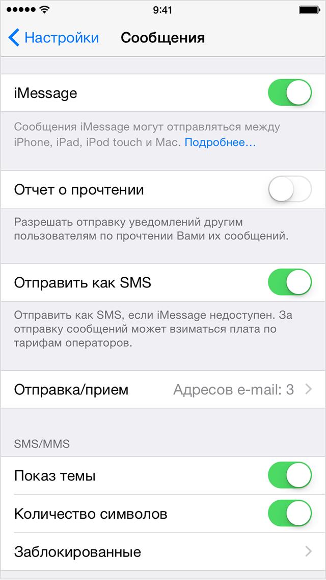 Как с 4 айфона отправить