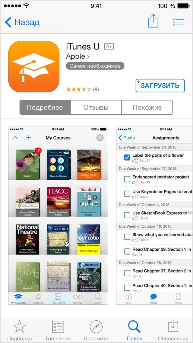 Как создать учетную запись app store