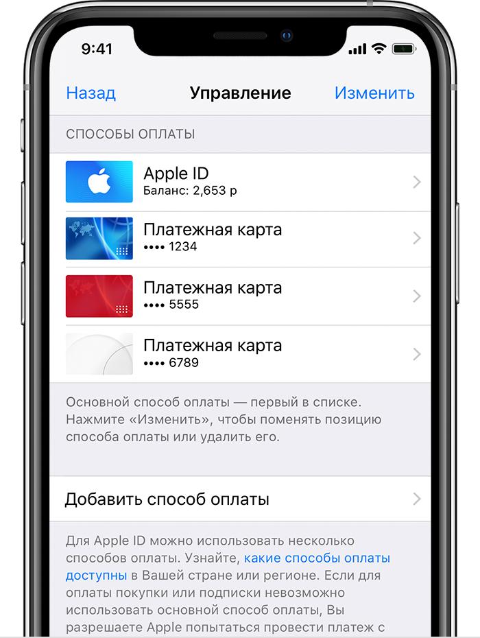 9b17b47bf3903 Возможные способы оплаты в учетной записи Apple ID - Служба ...