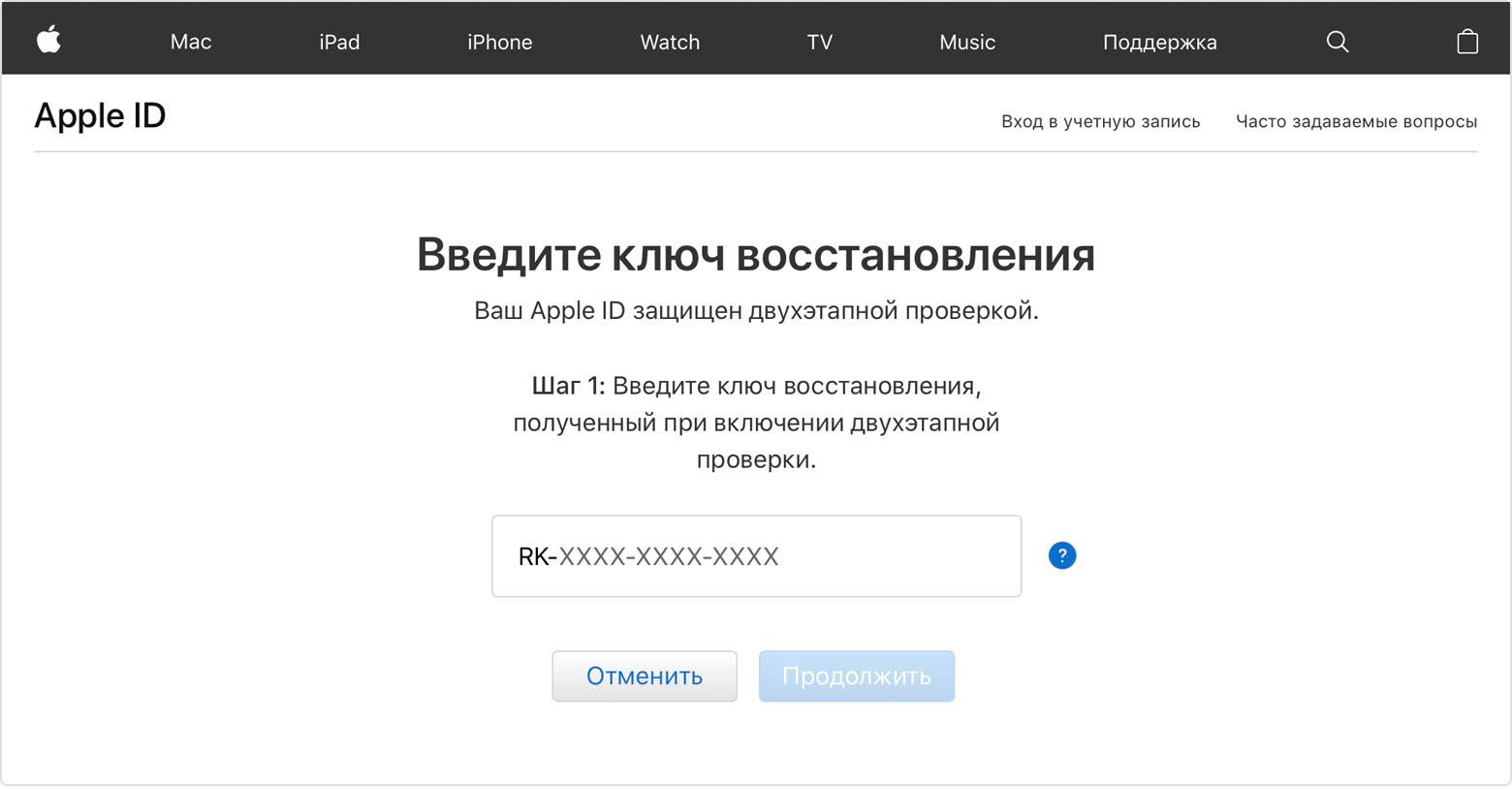 Экран Apple ID с запросом «Введите ключ восстановления»
