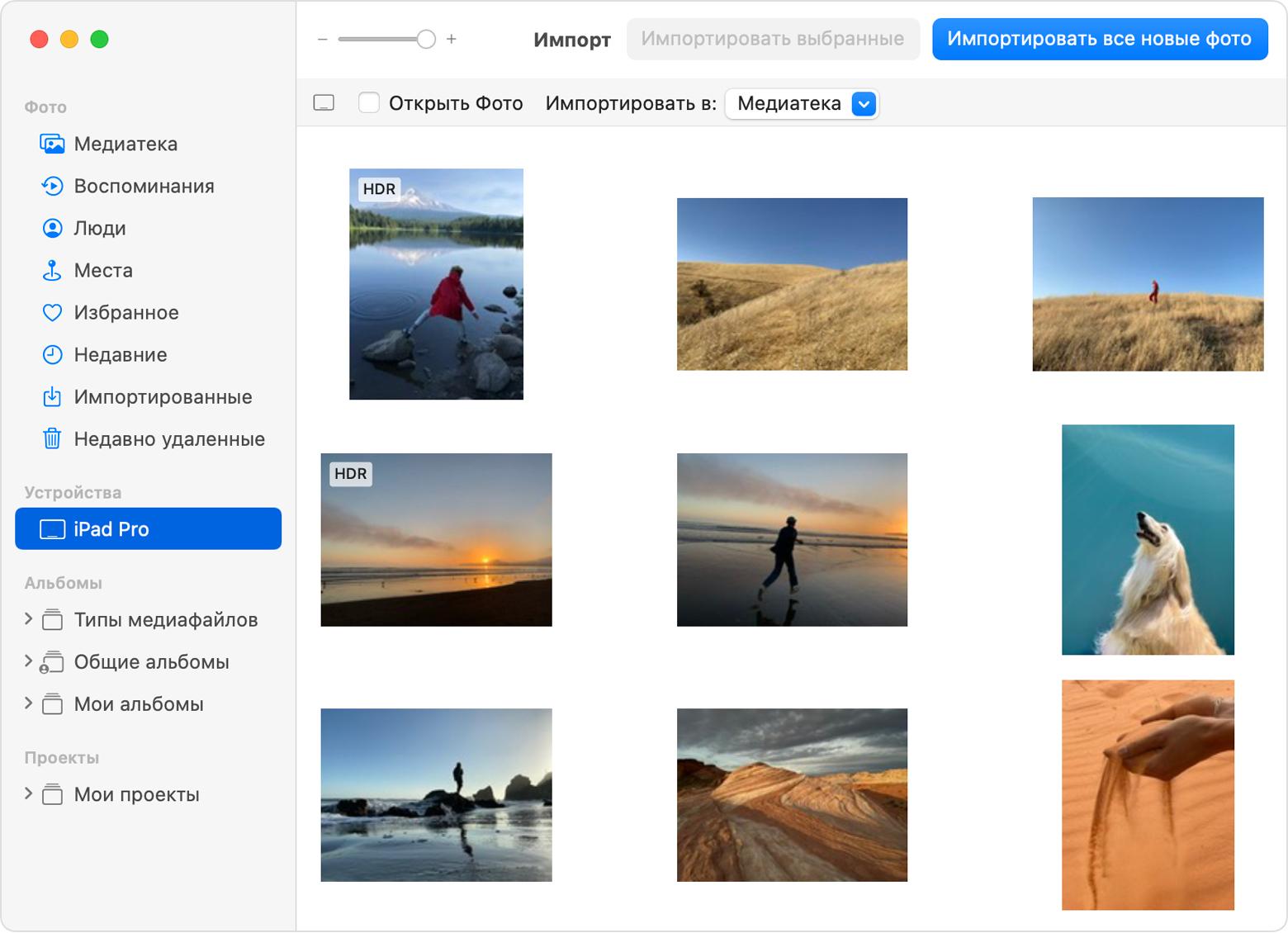 Окно импорта фотографий в macOS