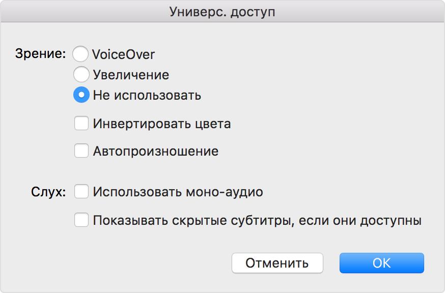 Настройки iTunes для отключения функции масштабирования