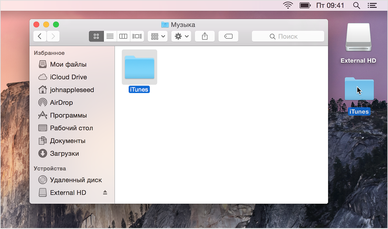 Как перенести медиатеку iTunes на новый компьютер