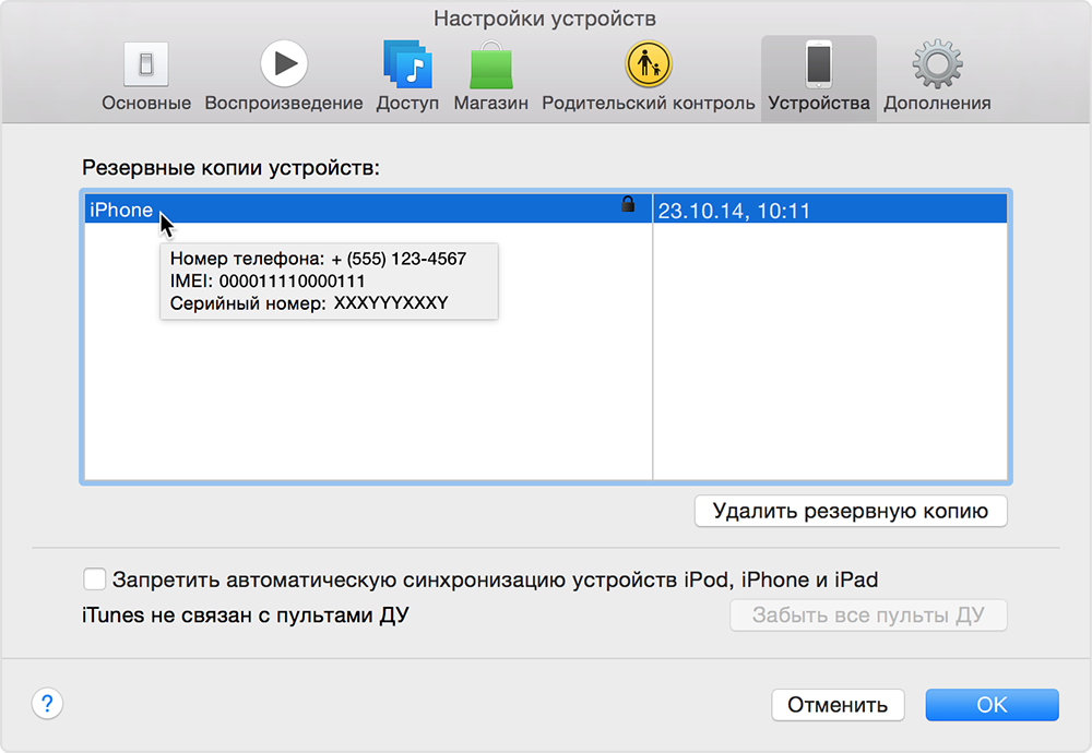 Проверить функцию найти айфон