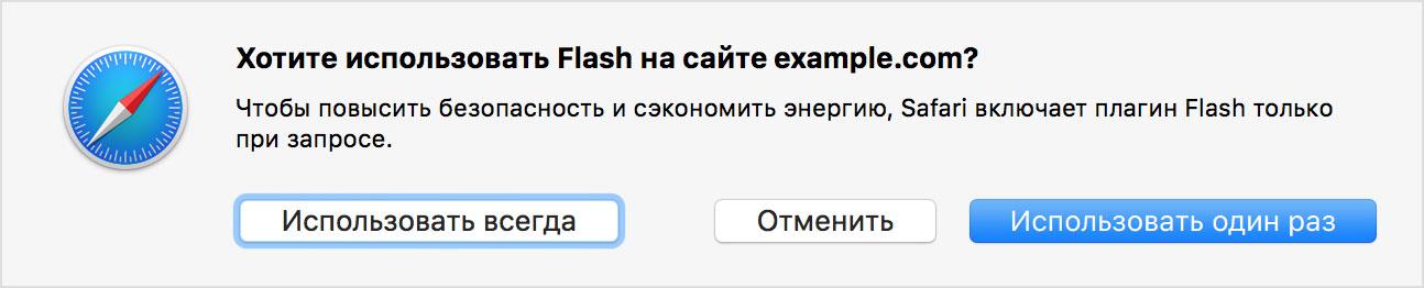 Сообщение «Хотите использовать Flash на сайте example.com»?