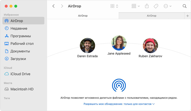 Окно AirDrop в Finder