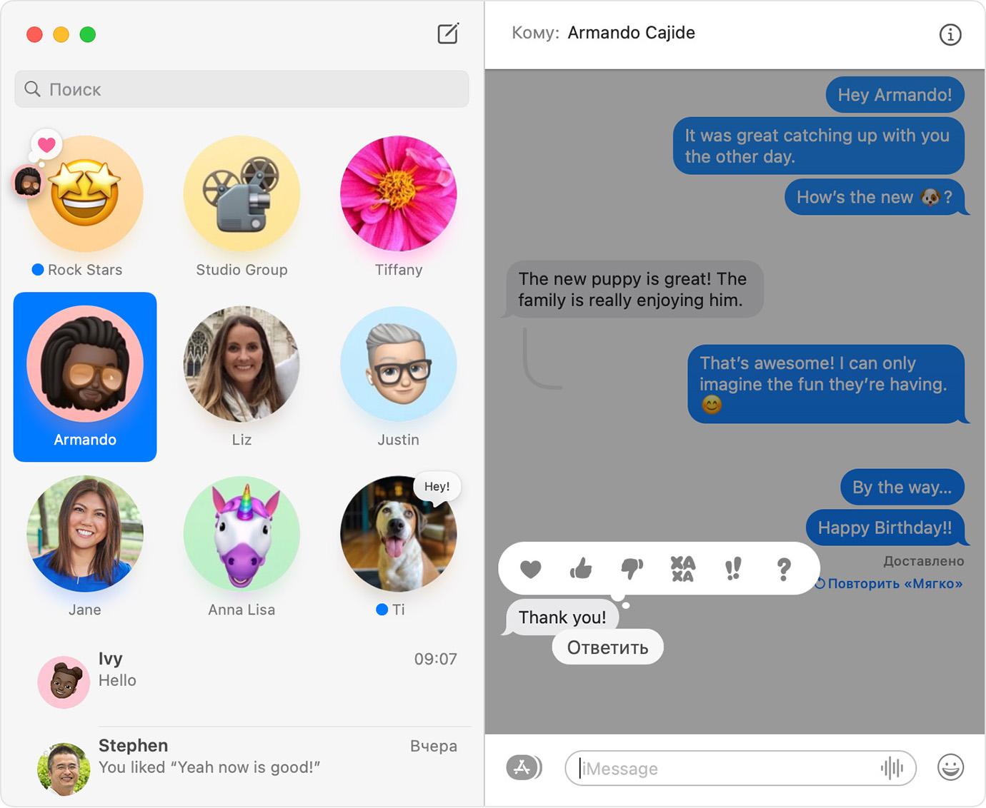 Окно iMessage с примерами ответа Tapback